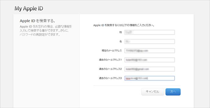 iPhoneのApple IDを忘れた場合の対処法 ステップ2