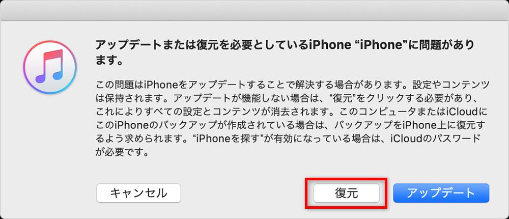iPhoneのパスコードを解除する小ワ -1
