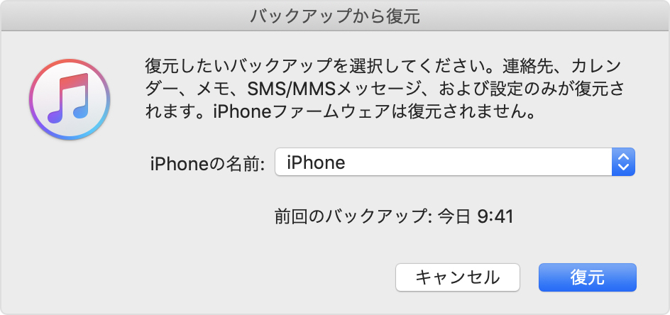 iPhoneのパスコードを解除する小ワ -2-3