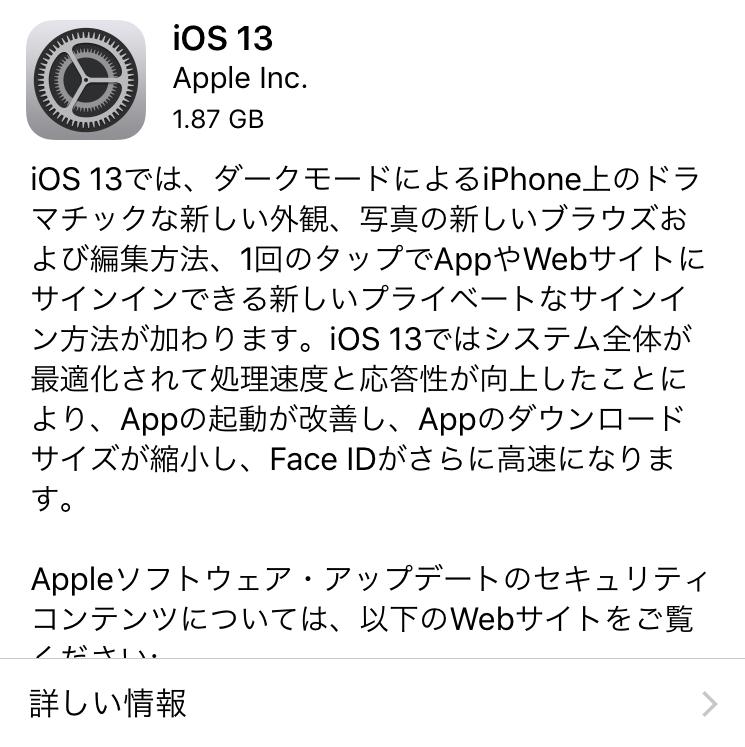 iOSアップデートに失敗した時の対策