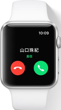 Apple Watchでできること - 電話の発着信