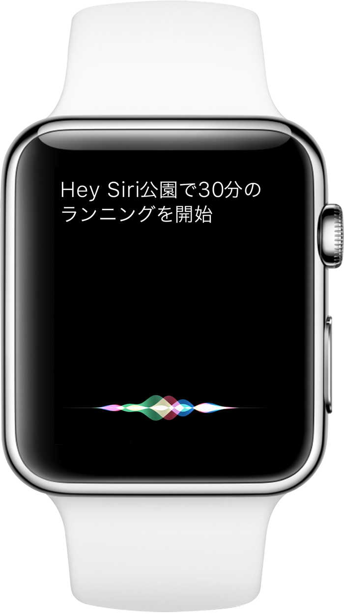 Apple Watchでできること - Siri
