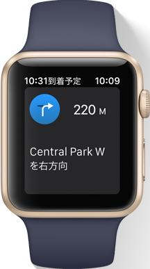 Apple Watchでできること - マップ