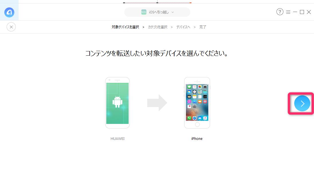 AndroidからiPhoneに機種変更する前の準備とデータ移行3つの方法