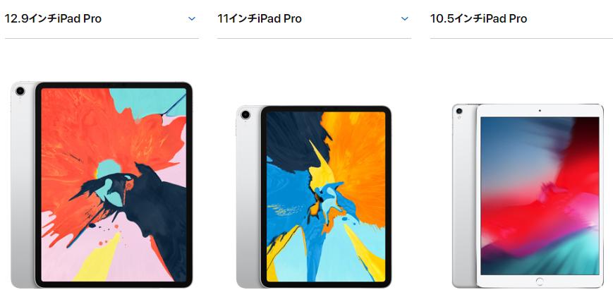 12.9インチ、11インチ、10.5インチiPad Proのスペックを徹底比較 - サイズ