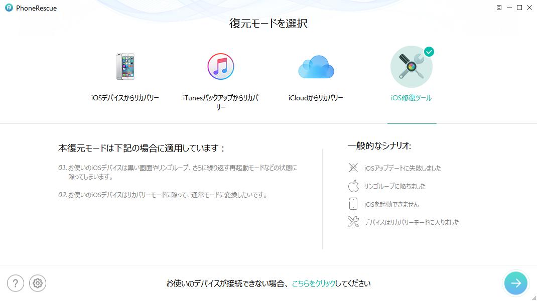 PhoneRescue - iOSデータ復元を使ってiOSデバイスを修復する