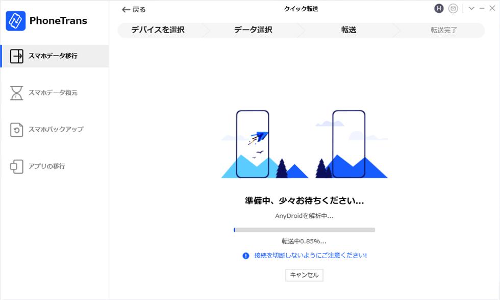 アプリの移行が始まる
