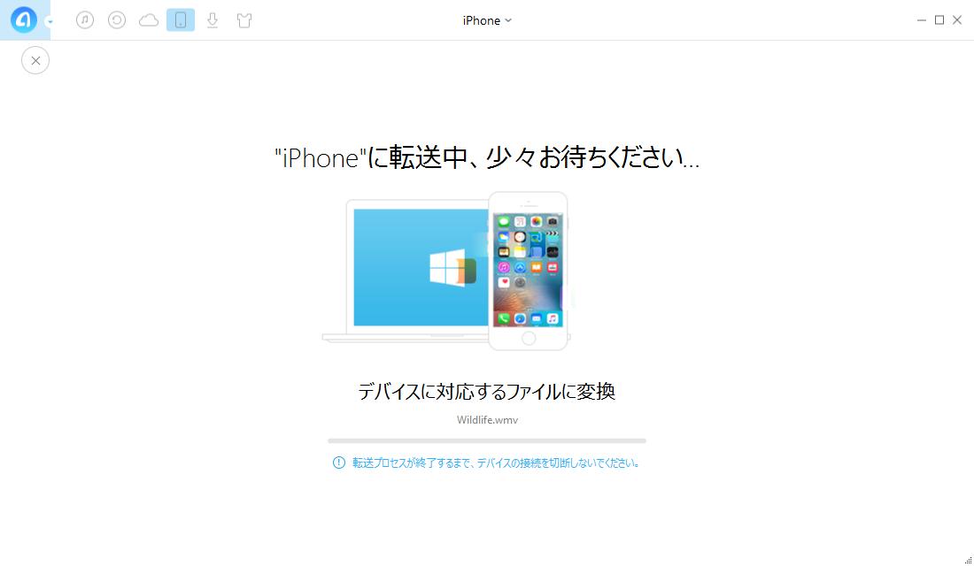 WMVをiPhone対応の形式に変換する方法-ステップ3