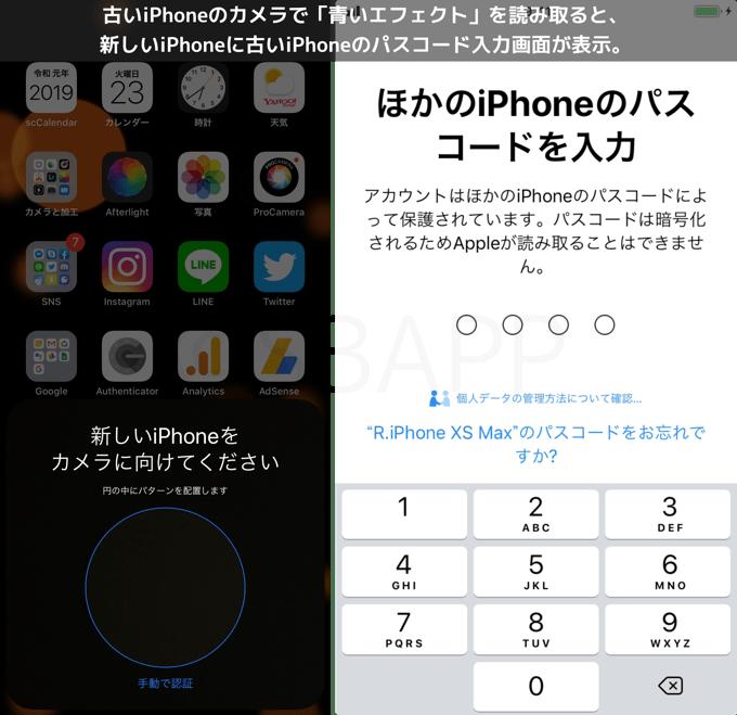 iOS 12.4でデータ移行 写真元:sbapp.net