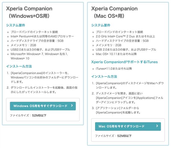 Xperia Companionを使う